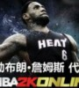 Tencent-signing-LeBron-James-endorsement-NBA2K-Online-300x140