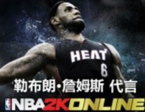 lebron nba 2k 14 china
